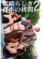 「素晴らしき日本の拷問 2」のパッケージ画像