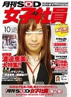 月刊SOD女子社員 vol.002 ダウンロード