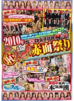 「2010年 SOD女子社員 秋の(恥)大豊作赤面祭り」のパッケージ画像