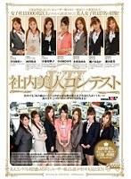 ミス ソフト・オン・デマンド 社内美人コンテスト7 ダウンロード