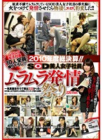 2010年度総決算!! SOD美人女子社員ムラムラ発情祭り ダウンロード