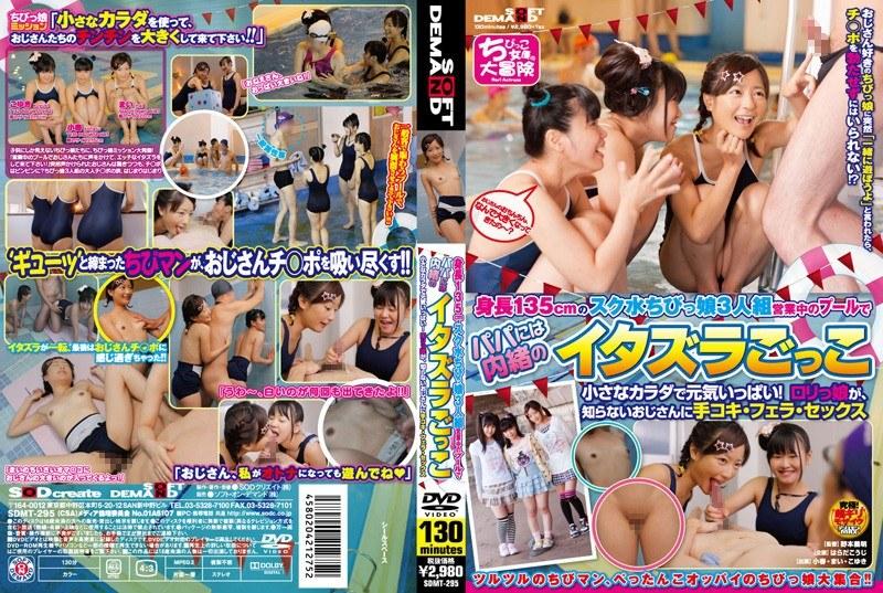 プールにて、競泳の美少女のH無料ロリ動画像。身長135cmのスク水ちびっ娘3人組 営業中のプールでパパには内緒のイタズラごっこ