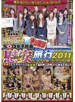 SOD女子社員 ドッキリ慰安旅行 2011 ダウンロード
