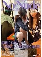 (1sdmt00340)[SDMT-340] SOD役員シリーズ No Nude Season6 Shopstaff 働く綺麗な店員さん ダウンロード