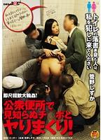 (1sdmt00343)[SDMT-343] トイレの落書き見た人は、私を犯しに来てください 管野しずか ダウンロード