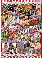 2011年 SOD女子社員 春爛漫 超(恥)赤面祭り 桜満開SP ダウンロード