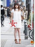 処女喪失 花村まほ(20歳) ダウンロード