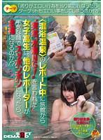 SOFT ON DEMAND「女性を裸にする」研究所 <混浴温泉>のレポート中に旅館から'突然、水着NG!'を言われた女子校生は、他のレポーターが平気な顔でスッポンポンになったら、全裸になるのか?