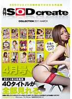 月刊 SOD create COLLECTION 2011 MARCH ダウンロード