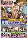 石和温泉で見つけたお嬢さん タオル一枚男湯入ってみませんか?