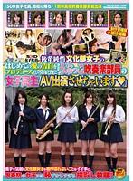 SOD女子社員が後輩純情文化部女子のはじめての愛の告白をプロデュースというのを口実に『うぶっこ吹奏楽部員の女子校生AV出演させちゃいます』 ダウンロード