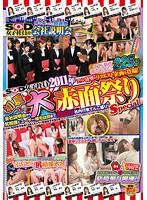 SOD女子社員 2011年初夏の大赤面祭り - アダルトビデオ動画 - DMM.R18