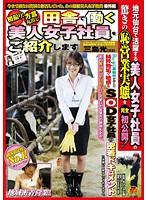 (1sdmt00477)[SDMT-477] 初撮り!方言丸出し 田舎で働く美人女子社員をご紹介します ダウンロード