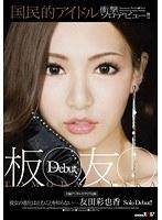 「国民的アイドル 板○友○ 衝撃ソロデビュー!! 友田彩也香」のパッケージ画像