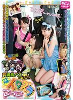 「Jr.AV女優3人組!!通勤通学満員バスに潜り込んでママには内緒のイタズラごっこ」のパッケージ画像