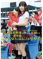 「もしも○校野球を熱心に応援する球場で一番可愛い女子校生のエッチなSEXを見ることができたら」のパッケージ画像