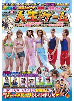 SDMT-544 - Of Life And Our Daughter SOFT ON DEMAND To Enjoy The Beaches Of Shonan Coast Midsummer Is Eventful! Game