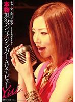 「本物現役ジャズシンガー Yui AVデビュー」のパッケージ画像