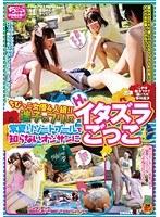 「ちびっこ女優4人組!! 迷子のフリして常夏リゾートプールで知らないオジサンにHなイタズラごっこ」のパッケージ画像