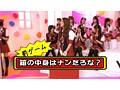 超激似!!国民的アイドルユニット とってもHで恥ずかしいネ申バラエティAV'SODINGO'全員集合スペシャル 6