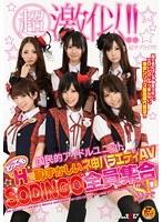 「超激似!!国民的アイドルユニット とってもHで恥ずかしいネ申バラエティAV'SODINGO'全員集合スペシャル」のパッケージ画像