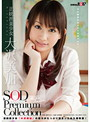 正統派美少女 大沢美加 SOD Premium Collection
