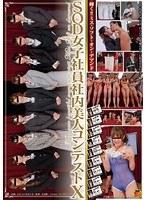 SOD女子社員 輝く!!ミス ソフト・オン・デマンド 社内美人コンテスト10 - アダルトビデオ動画 - DMM.R18