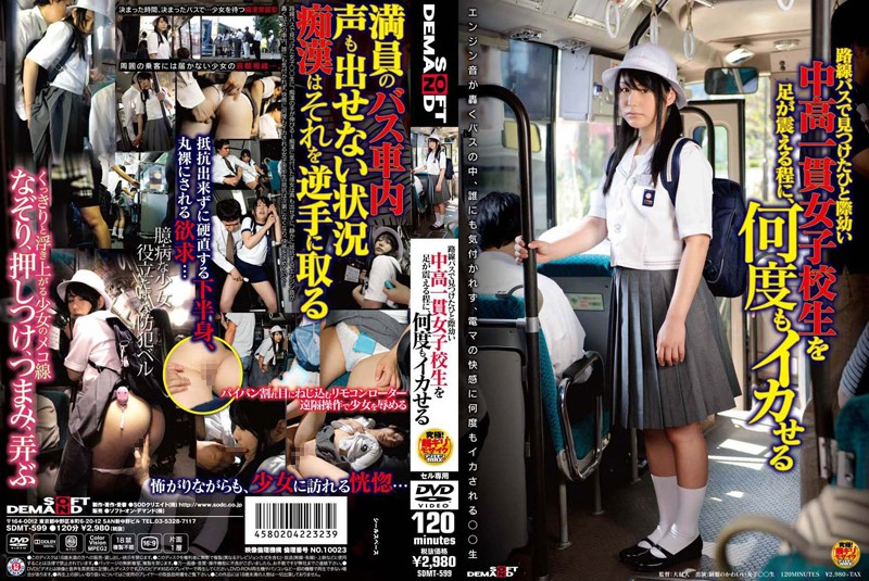 路線バスで見つけたひと際●い●●一貫女子校生を足が震える程に、何度もイカせる