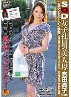 (1sdmt00609)[SDMT-609] SOD女子社員の美人母 吉田貴子(42歳)「セカンドバージン喪失」 ダウンロード