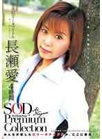 「長瀬愛 4時間 SOD Premium Collection」のパッケージ画像