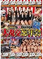 2011 SOD女子社員 豪華絢爛 大乱交忘年会 - アダルトビデオ動画 - DMM.R18