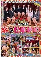2011 SOD女子社員 (恥)公開仕事納め ダウンロード