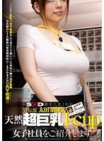 「SOD新卒入社1年目 宣伝部 太田奈津美 天然超巨乳I-cup女子社員をご紹介します。」のパッケージ画像