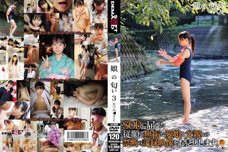 SDMT-625 - 3 Smell Of Daughter3