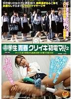 「○○生青春クリイキ初電マ!! 2」のパッケージ画像