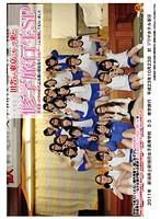 「田舎から東京にやって来た修学旅行生SP」のパッケージ画像