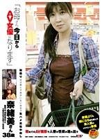 「お母さん、今日からAV女優になります」 奈緒美さん 38歳 ダウンロード