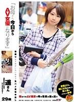 「「お母さん、今日からAV女優になります」 遥さん 29歳」のパッケージ画像
