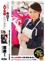 「「お母さん、今日からAV女優になります」恵美さん 42歳 17歳の娘を持つ母」のパッケージ画像