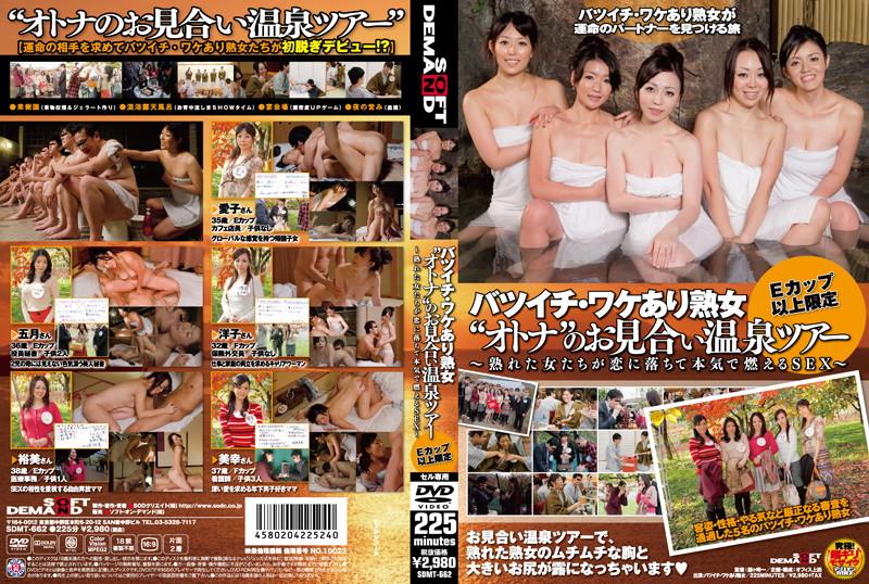 温泉にて、Eカップの熟女のH無料動画像。Eカップ以上限定 バツイチ・ワケあり熟女'オトナ'のお見合い温泉ツアー