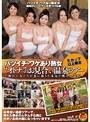 Eカップ以上限定 バツイチ・ワケあり熟女'オトナ'のお見合い温泉ツアー