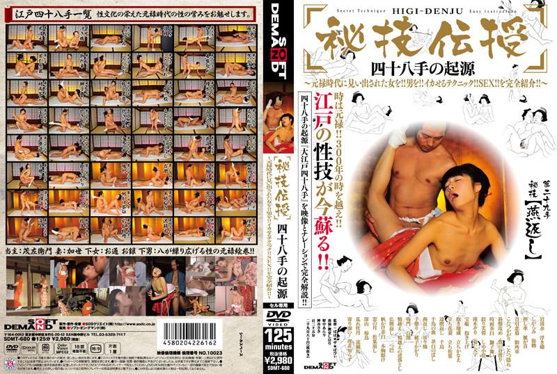浴衣の人妻、神谷さき出演の騎乗位無料熟女動画像。秘技伝授 四十八手の起源