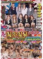 2012年 ピチピチのSOD新人女子社員とイクッ!!春の混浴温泉ハレンチ業務バスツアー