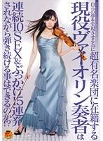 「自らの夢を実現させる為に超有名楽団に在籍する現役ヴァイオリン奏者は連続10SEX&ぶっかけ15連発されながら弾き続ける事はできるのか!?」のパッケージ画像
