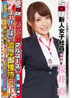 '可愛すぎる!!'と話題のSOD新人女子社員 宣伝部 桜井彩 SOD超人気企画フルコースでユーザー様を濃厚御接待SP ダウンロード