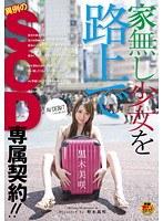 「黒木美咲 AV DEBUT」のパッケージ画像
