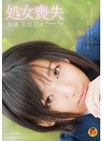 「処女喪失 加藤美佳 18歳」のパッケージ画像