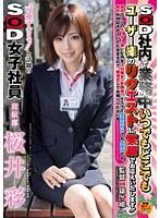'可愛すぎる!!'と話題のSOD新人女子社員 宣伝部 桜井彩 SOD社内で業務中 いつでもどこでもユーザー様のリクエストに笑顔でお応えいたします!!