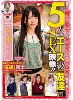 「SOD女子社員 AD 岡本千里「ワタシ、監督になれるなら、「友達」を口説いてみせます!」狙うは「可愛い」「美人」「ナイスBODY」の項目に当てはまる、5人のエース級「友達」のSEX映像!!」のパッケージ画像