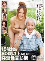 「18歳娘が60歳以上の老人に突撃性交訪問」のパッケージ画像